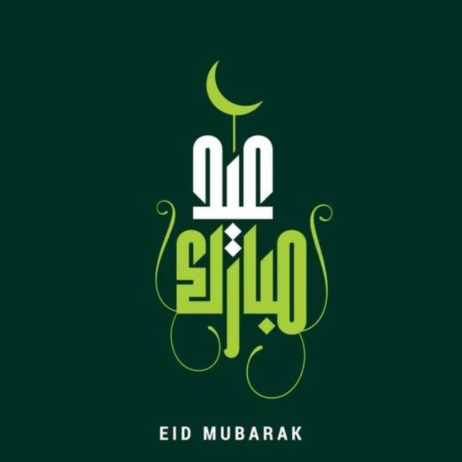 Eid Mubarak gif free download 2020
