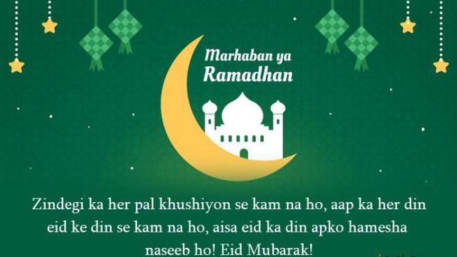 eid mubarak poetry and shayari 2020